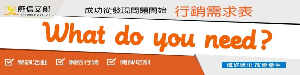 感信文創行銷需求表banner